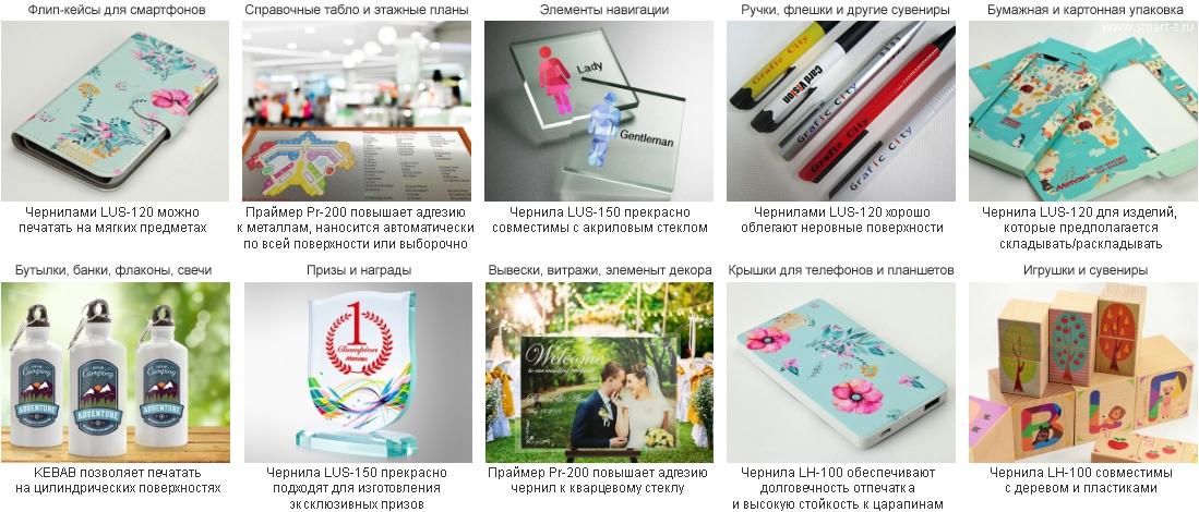 Описание: Примеры использования УФ-принтера Mimaki UJF-6042 MkII